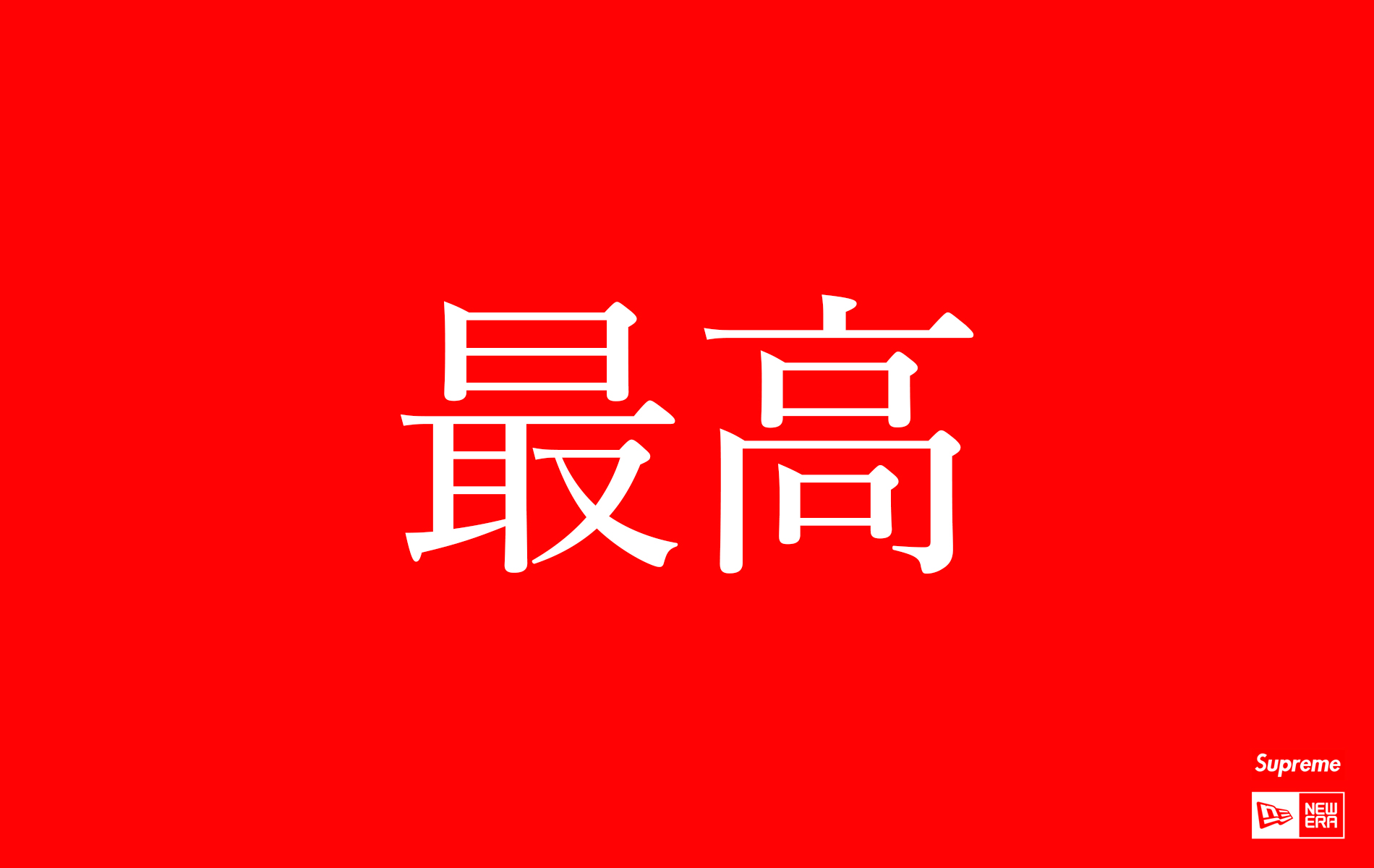 Supreme Wallpaper in Chinese