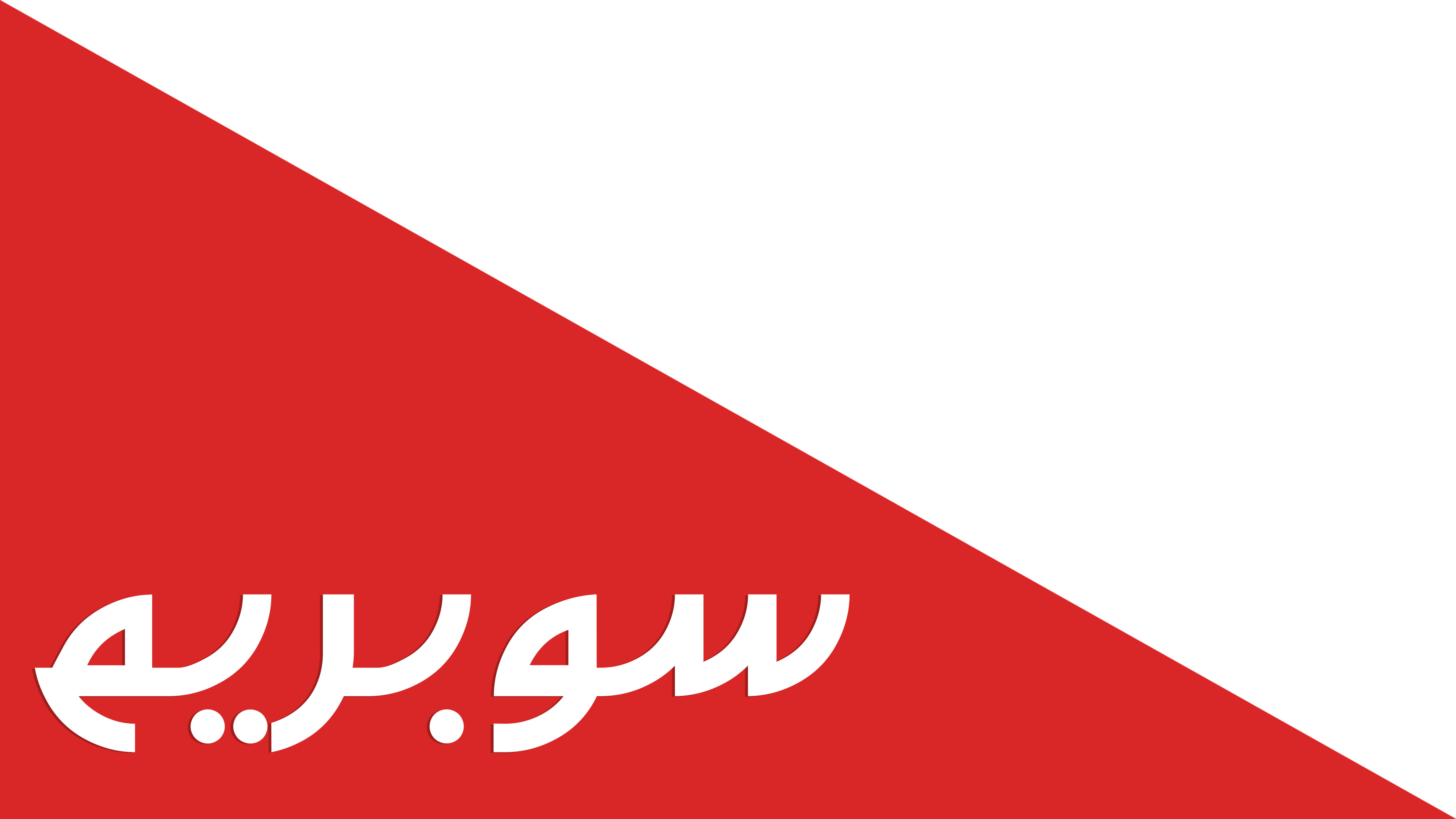 supreme in arabic سوبريم